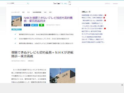 NHK 裁判 契約 テレビ 視聴に関連した画像-02