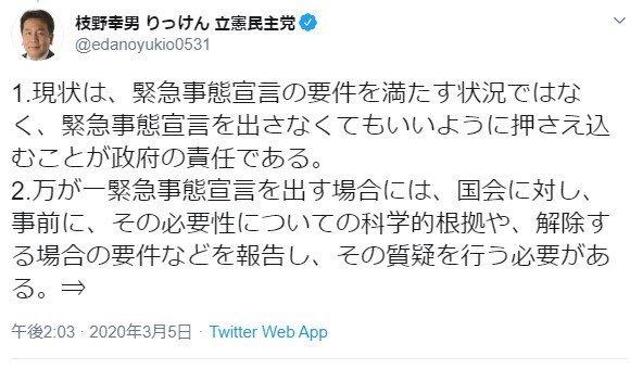 新型コロナ 緊急事態宣言 立憲民主党 枝野幸男 嘘 歴史修正 捏造に関連した画像-04