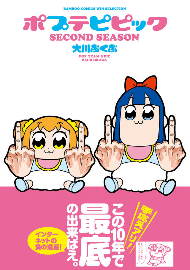 news_xlarge_poptepi2-obitsuki