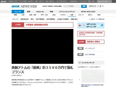 鉄腕アトム 原画 3500万円に関連した画像-02