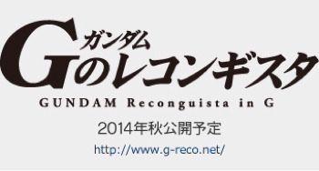 富野監督 ガンダム Gのレコンギスタ 脚本に関連した画像-01