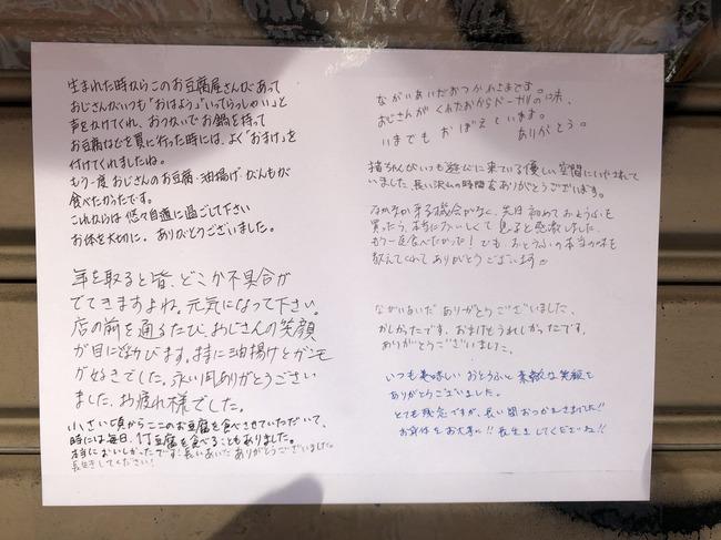 豆腐 中野 閉店 泣けるに関連した画像-02