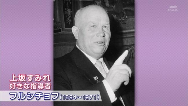 上坂すみれ すみぺ ソ連 タモリ倶楽部 戦車 ガルパン フルシチョフ 指導者に関連した画像-24