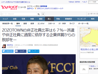ZOZO 前澤友作 非正規労働者 低賃金 搾取 に関連した画像-02