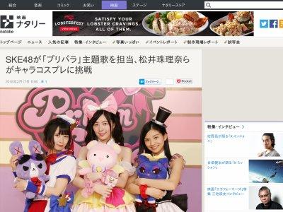 プリパラ SKE48 主題歌 映画に関連した画像-02