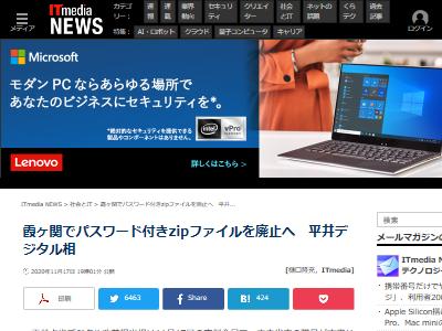 平井卓也 デジタル改革担当大臣 パスワード付きzipファイル PPAP 廃止に関連した画像-02