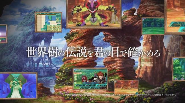 世界樹の迷宮5 世界樹の迷宮 世界樹の迷宮� ナンバリングタイトル 最後 ニコ生 日向悠二に関連した画像-17