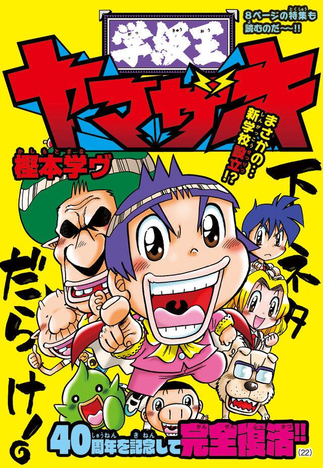 news_xlarge_yamazaki_tobira