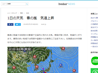 天気 嵐 台風 春に関連した画像-02