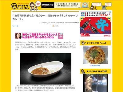くら寿司 回転寿司 カレー 新商品 新メニュー 酢飯 シャリ 飲食 グルメに関連した画像-02