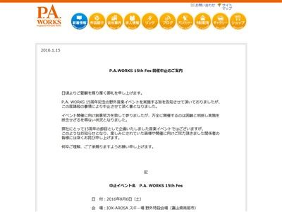 ピーエーワークス P.A.WORK アニメ制作会社 15周年 野外 ライブイベント フェス富山 中止に関連した画像-02