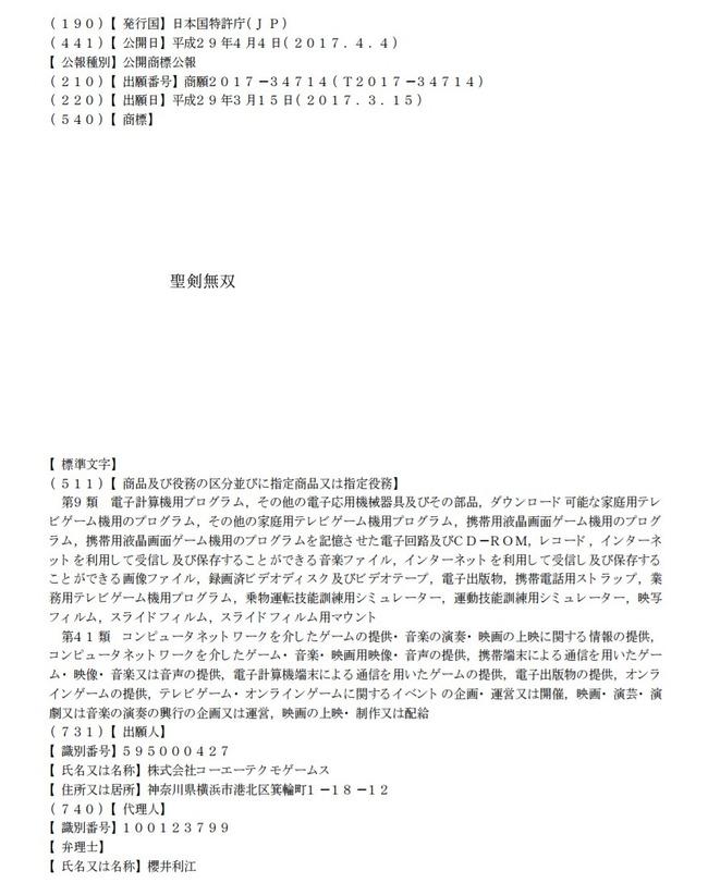 コーエーテクモゲームス コエテク 聖剣無双 商標 出願 無双 新作に関連した画像-02