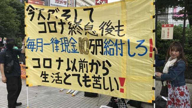 東京 フリーター労組 給付金 デモ 雨宮処凛 ツッコミ 批判殺到に関連した画像-01