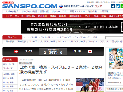 サッカー 日本代表 スイス 親善試合 完封負けに関連した画像-02
