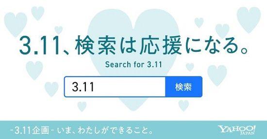 Yahoo東日本大震災検索寄付に関連した画像-01