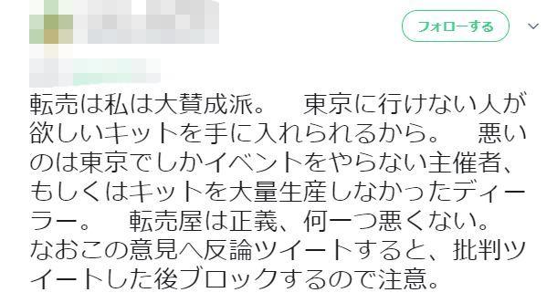 転売 東京 転売厨 転売ヤーに関連した画像-02