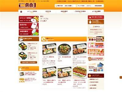 弁当 ブロッコリー 渋谷に関連した画像-03
