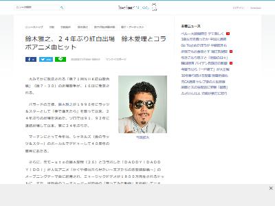 鈴木雅之24年ぶり紅白出場に関連した画像-02