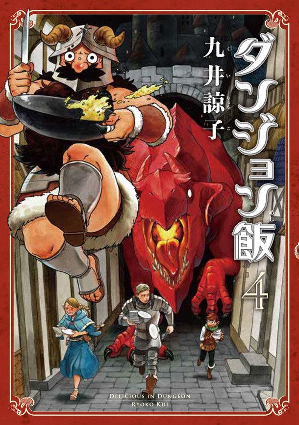 news_xlarge_dungeonmeshi4-cover