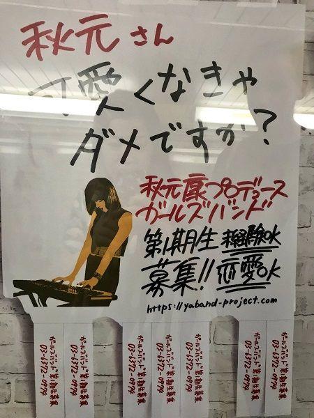 秋元康ガールズバンドポスターに関連した画像-04