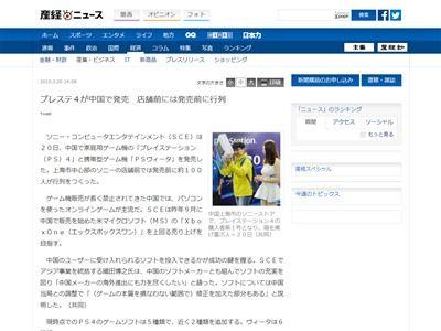 PS4 Vita ソニー 中国 上海 行列 発売 ゲーム ハードに関連した画像-02