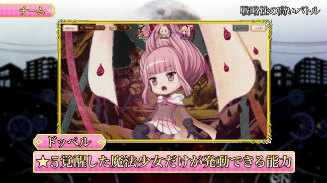 スマホゲー 魔法少女まどか☆マギカ マギアレコード リリース リリース直前 配信日に関連した画像-02