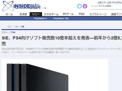 PS4 SIE 販売数に関連した画像-02