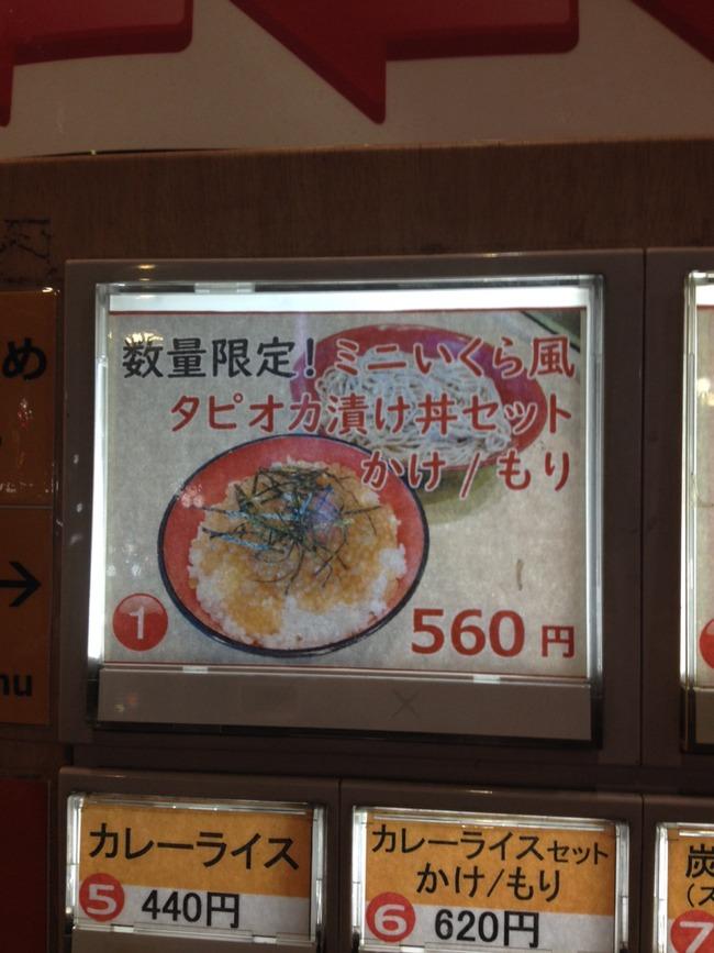 富士そば タピオカ 漬け丼 女子 メニューに関連した画像-02
