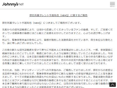 NEWS 手越祐也 ジャニーズ 活動休止に関連した画像-01