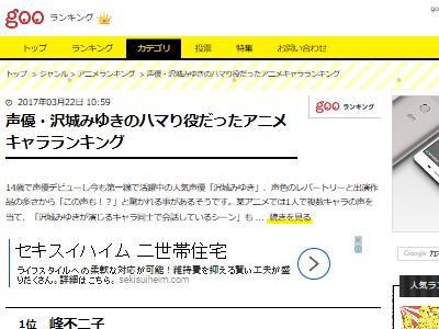 沢城みゆき 声優 峰不二子 シノン クラピカに関連した画像-02
