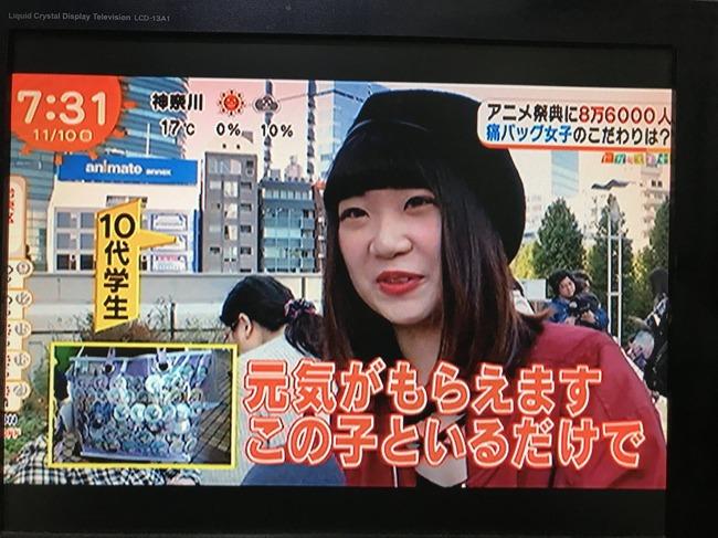 めざましテレビ 痛バッグ 特集 総額 100万円に関連した画像-24