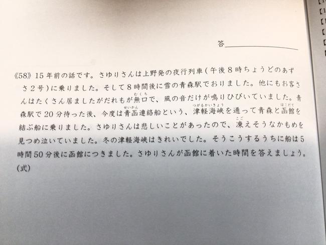 津軽海峡 小学生 算数 あずさ どっかい算に関連した画像-03