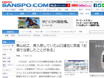 TOKIO 山口達也 鉄腕ダッシュ 放送 打ち切り 逮捕 書類送検 女子高生 強制わいせつに関連した画像-02