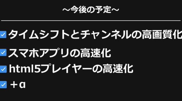 ニコニコ動画 クレッシェンド 新サービス ニコキャスに関連した画像-15