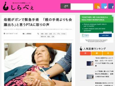 母親 ガン 癌 PTA 手術に関連した画像-02