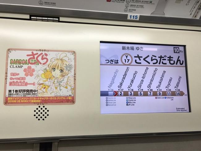 カードキャプターさくら 桜田門 さくらだもん 広告 電車に関連した画像-02
