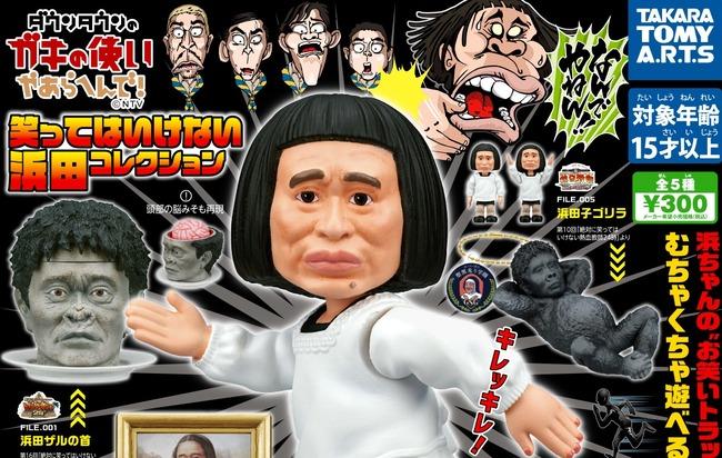 笑ってはいけない 浜田コレクション ガチャに関連した画像-01