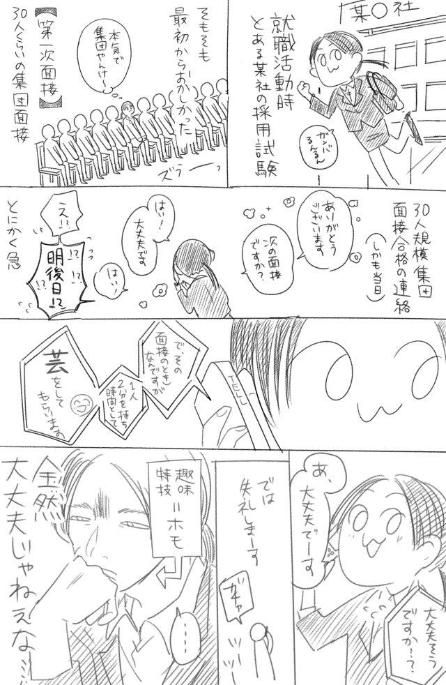就活生 面接 残酷な天使のテーゼ 体験談 漫画に関連した画像-02