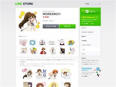 WORKING!!! LINE スタンプに関連した画像-02