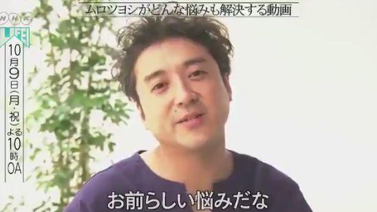 ムロツヨシ 相談 悩み 解決 人生相談 に関連した画像-03