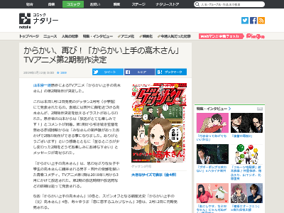 からかい上手の高木さん TVアニメ 第2期 制作決定に関連した画像-02