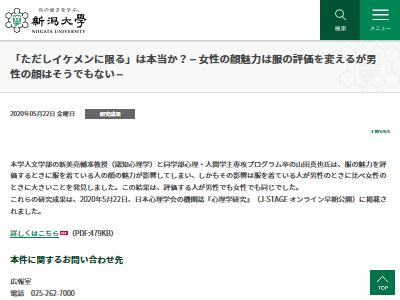 ただしイケメンに限る 顔 実験 新潟大学に関連した画像-02