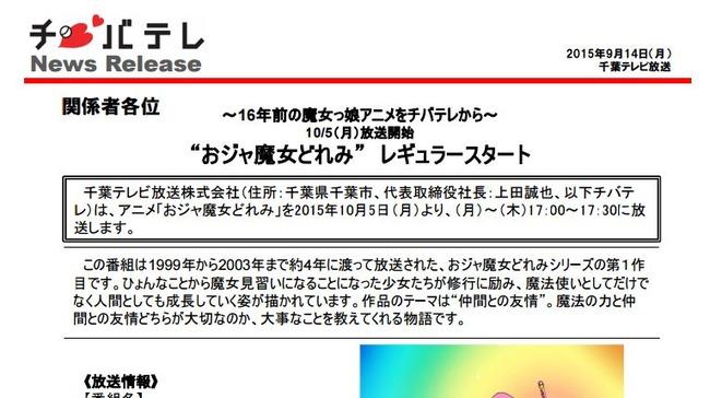 おジャ魔女どれみ 再放送 チバテレビに関連した画像-02