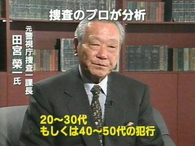 大阪高槻中1殺害事件 専門家 犯人像に関連した画像-01