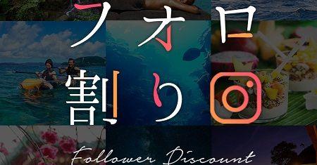 奄美大島 フォロ割 ツイッター インスタ フェイスブック フォロワー 割引 旅行 宿泊費に関連した画像-01