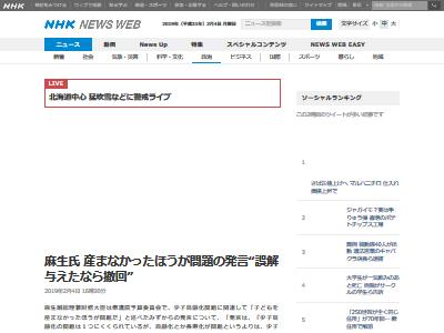 麻生太郎 問題発言 撤回に関連した画像-02