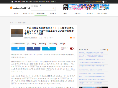 中国日本小学生横断歩道民度批判に関連した画像-02