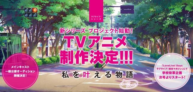 ラブライブ! 新シリーズ TVアニメに関連した画像-02