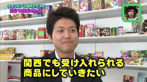 関西人 チョコミントに関連した画像-04