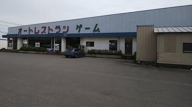 埼玉 行田市 オートレストラン 自販機メシ 鉄剣タロー 閉店に関連した画像-02